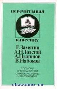 Замятин,Толстой,Платонов,Набоков.В помощь преподав