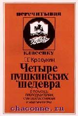 Четыре Пушкинских шедевра