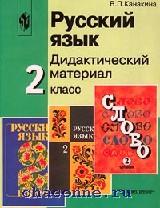 Дидактические материалы по русскому языку 2 кл
