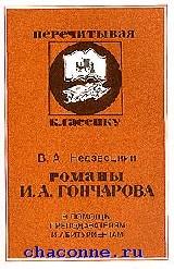 Романы И.Гончарова. В помощь преподавателям, абитуриентам