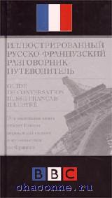 Русско-французский разговорник-путеводитель