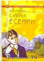 Сергей Есенин. Для преподавателей, абитуриентов