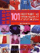 101 идея чудесных превращений одежды