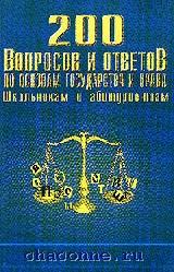 200 вопросов и ответов по основам государства и права. Учебное пособие