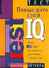 Более 500 задач для развития умственных способностей. Повышение IQ