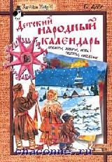 Детский народный календарь