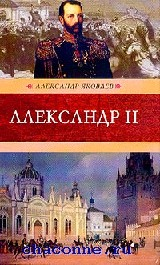 Александр II. Роман-хроника