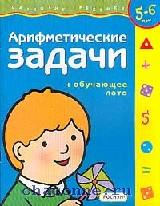 Развитие ребенка 5-6лет. Арифметические задачи