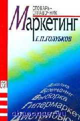 Маркетинг. Словарь-справочник