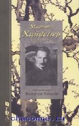 Мартин Хайдеггер