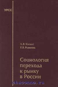 Социология перехода к рынку в России
