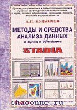 Методы и средства анализа данных в среде Windows