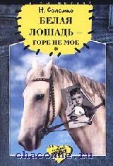 Белая лошадь - горе не мое. Повести