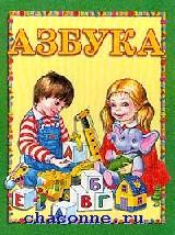 Азбука. Для детей дошкольного возраста с нарушением речи