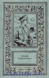 Карпущенко в 3х томах