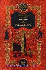 Три мушкетера в 2х томах