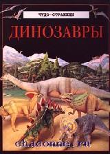 Динозавры. Чудо-страницы