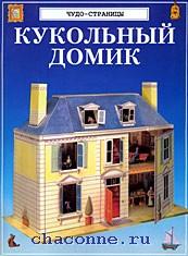 Кукольный домик. Чудо-страницы