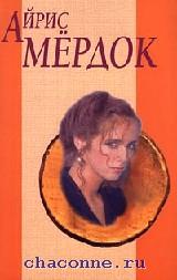 Мердок в 2х томах