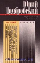 Домбровский в 6ти томах