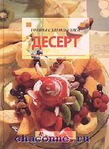 Десерт. Готовим с удовольствием