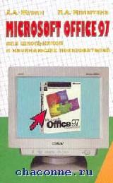 Office 97 для школьников и начинающих пользователей