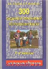300 заданий и упражнений по русскому языку 1-2 кл