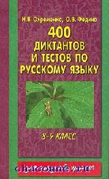 400 диктантов и тестов по русскому языку
