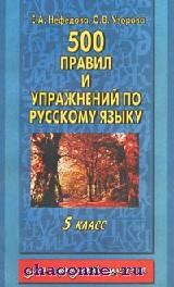 500 правил и упражнений по русскому языку 5 кл