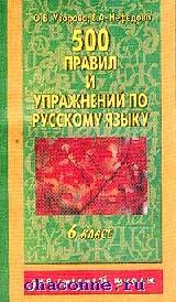 500 правил и упражнений по русскому языку 6 кл