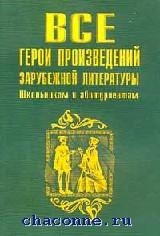 Все герои произведений зарубежной литературы. Словарь-справочник