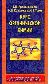 Курс органической химии