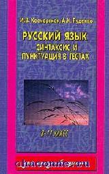 Русский язык. Синтаксис 8-11 кл