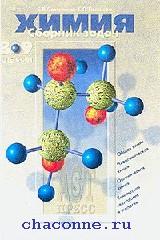Сборник задач по химии 8-9 кл