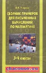 Сборник примеров для письменных вычислений по математике 3-4 кл