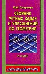 Сборник устных задач и упражнений по геометрии 10-11 кл