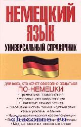 Универсальный справочник по немецкому языку