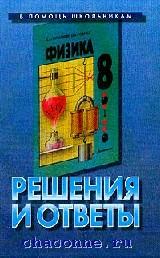 Физика 8 кл. Решения и ответы к учебнику Перышкина