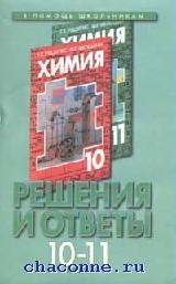 Химия 10-11 кл. Решения и ответы к учебнику Рудзитиса