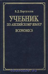 Учебник по английскому языку Economics