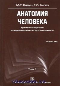 Анатомия человека в 3х томах