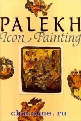 Иконопись Палеха