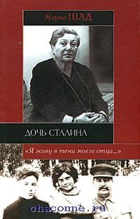 Дочь Сталина
