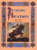 Русские богатыри.Былины