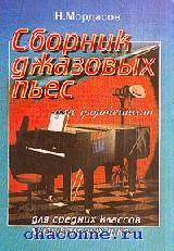 Сборник джазовых пьес для фортепиано для средних классов