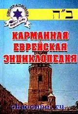 Карманная еврейская энциклопедия