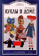 Куклы в доме