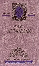 Бальзак в 4х томах