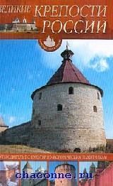 Великие крепости России
