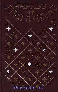 Диккенс в 20ти томах